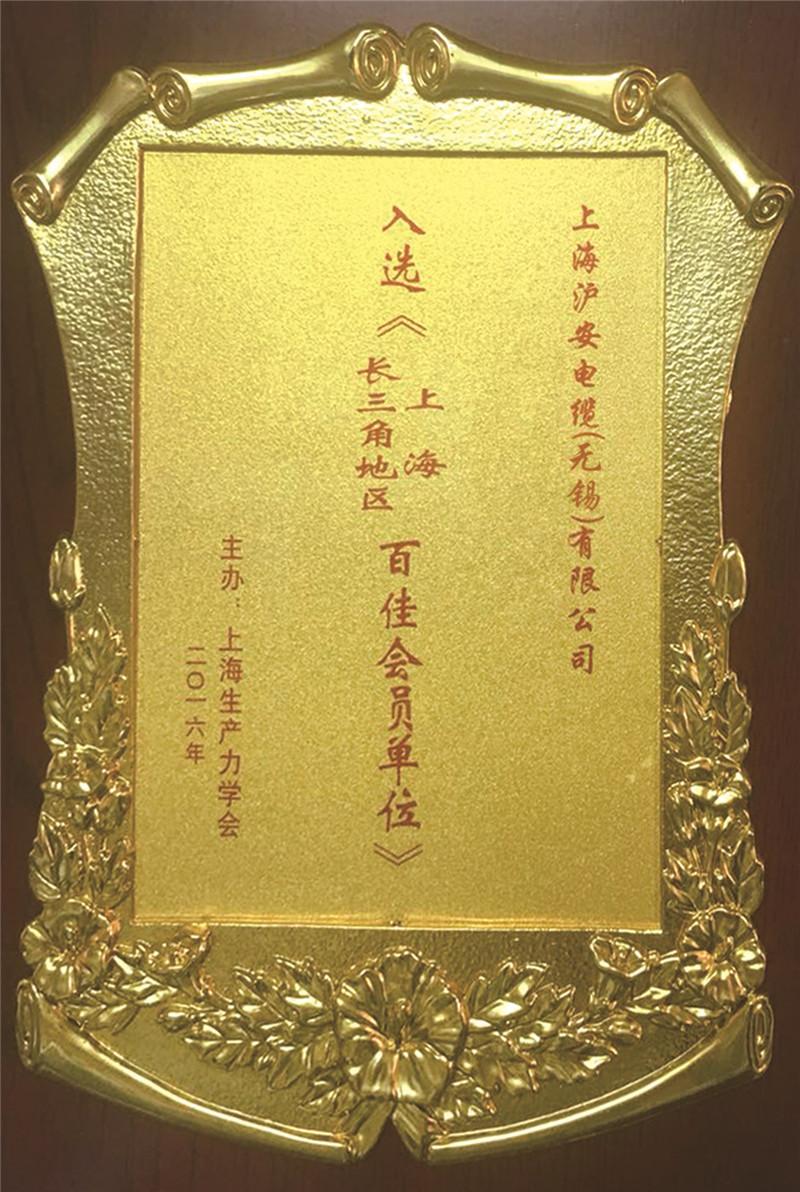 上海长江三角洲百佳会员单位