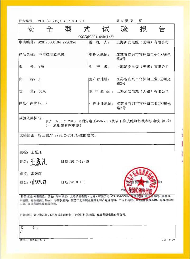 中型橡套软雷竞技官网下载